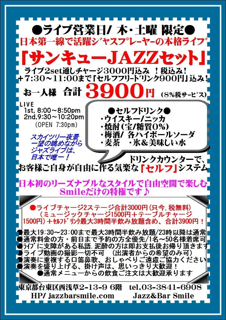 本日、Smile ジャズ ライブ Night‼️_c0174049_14063498.jpg