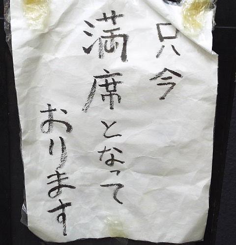 谷根千さんぽ♪「鮨 かじわら」@根津_b0051666_13163790.jpg