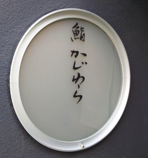 谷根千さんぽ♪「鮨 かじわら」@根津_b0051666_13234034.jpg