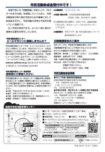 【28.12月号】岩倉市市民活動支援センター情報誌かわらばん51号_d0262773_11325991.png