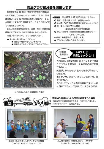 【28.12月号】岩倉市市民活動支援センター情報誌かわらばん51号_d0262773_11332623.png