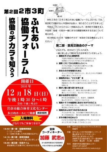 【28.12月号】岩倉市市民活動支援センター情報誌かわらばん51号_d0262773_11333610.png