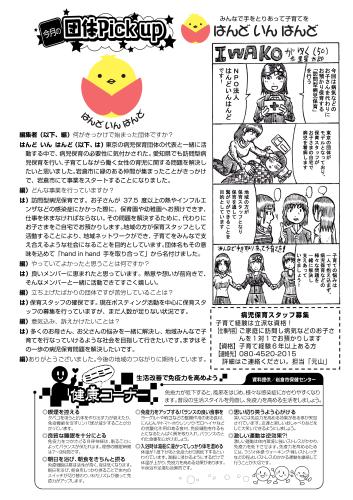 【28.12月号】岩倉市市民活動支援センター情報誌かわらばん51号_d0262773_11334412.png
