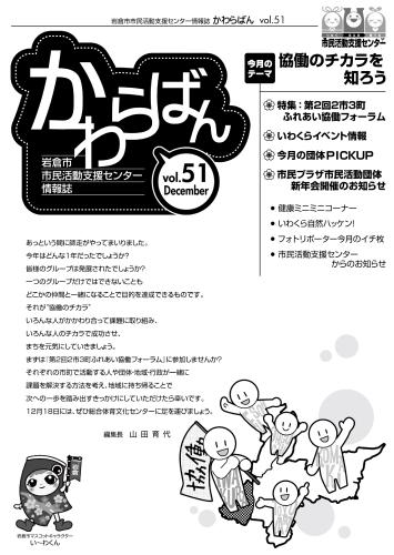 【28.12月号】岩倉市市民活動支援センター情報誌かわらばん51号_d0262773_11335615.png