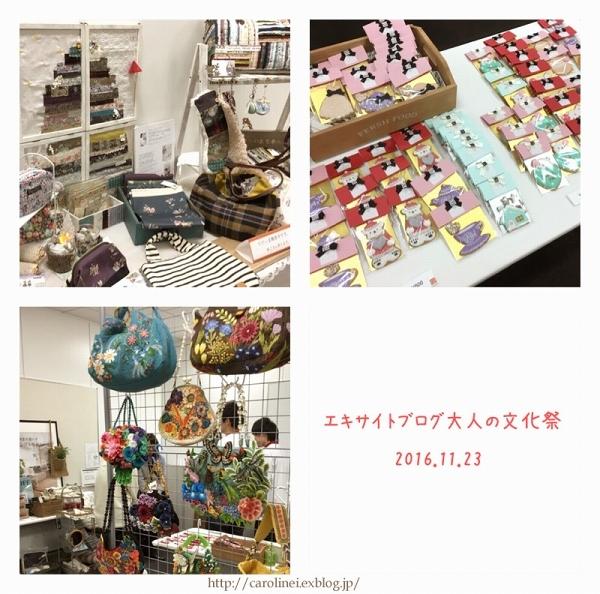 エキサイトブログ 大人の文化祭_d0025294_18353782.jpg