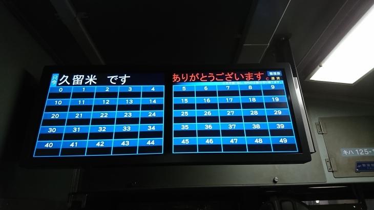 「日田行きワンマンカーが可愛!」_b0083801_00314783.jpg
