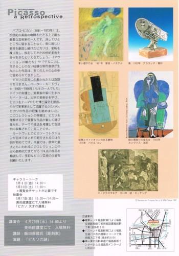 ルートヴィヒ・コレクション ピカソ回顧展_f0364509_21085852.jpg