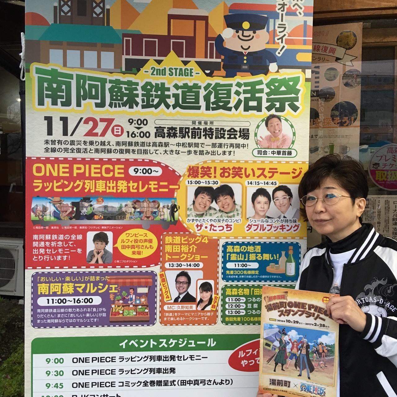 南阿蘇鉄道「ワンピースラッピング列車」出発セレモニー_a0163623_23120908.jpg