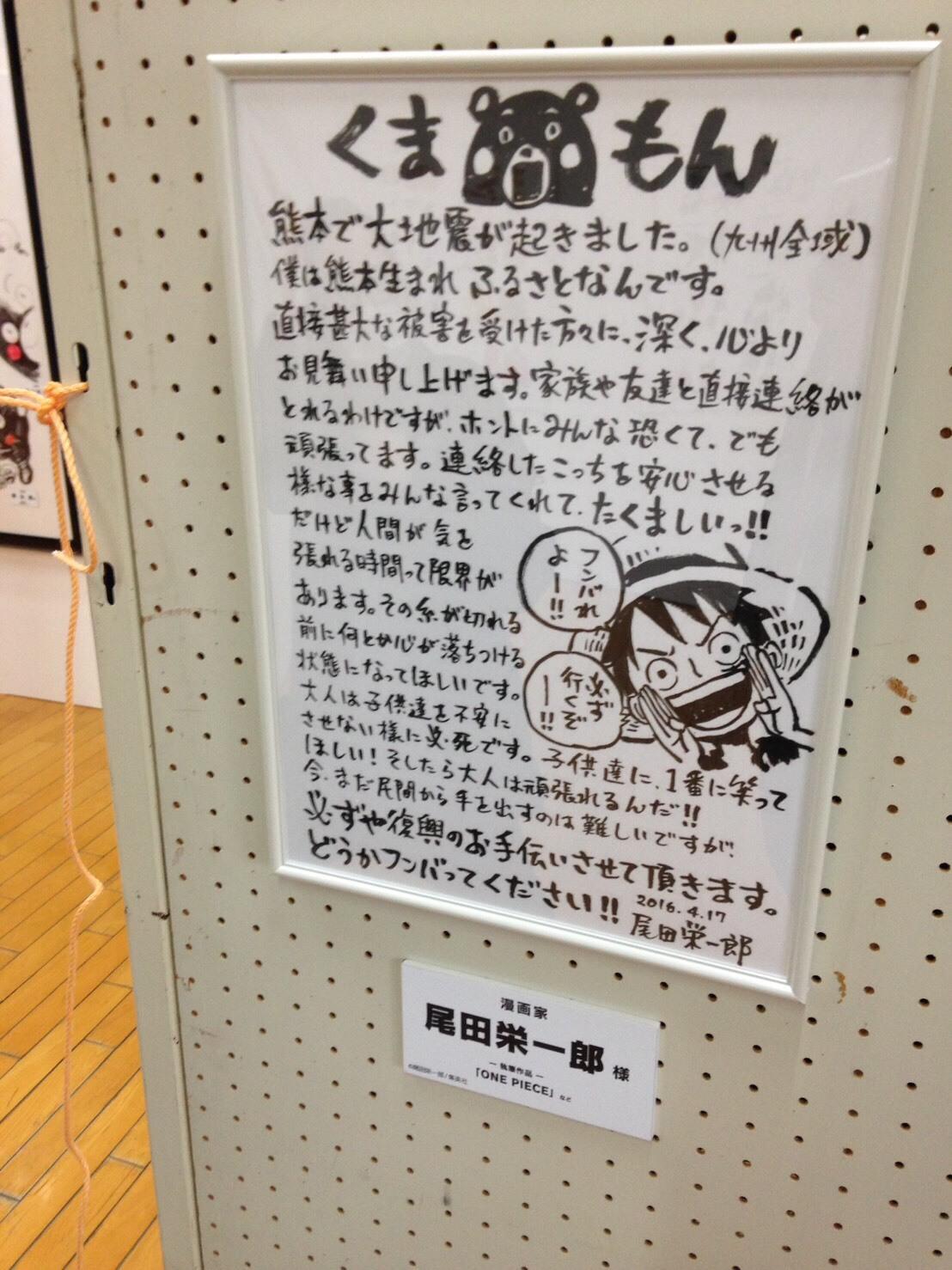 南阿蘇鉄道「ワンピースラッピング列車」出発セレモニー_a0163623_23174267.jpg