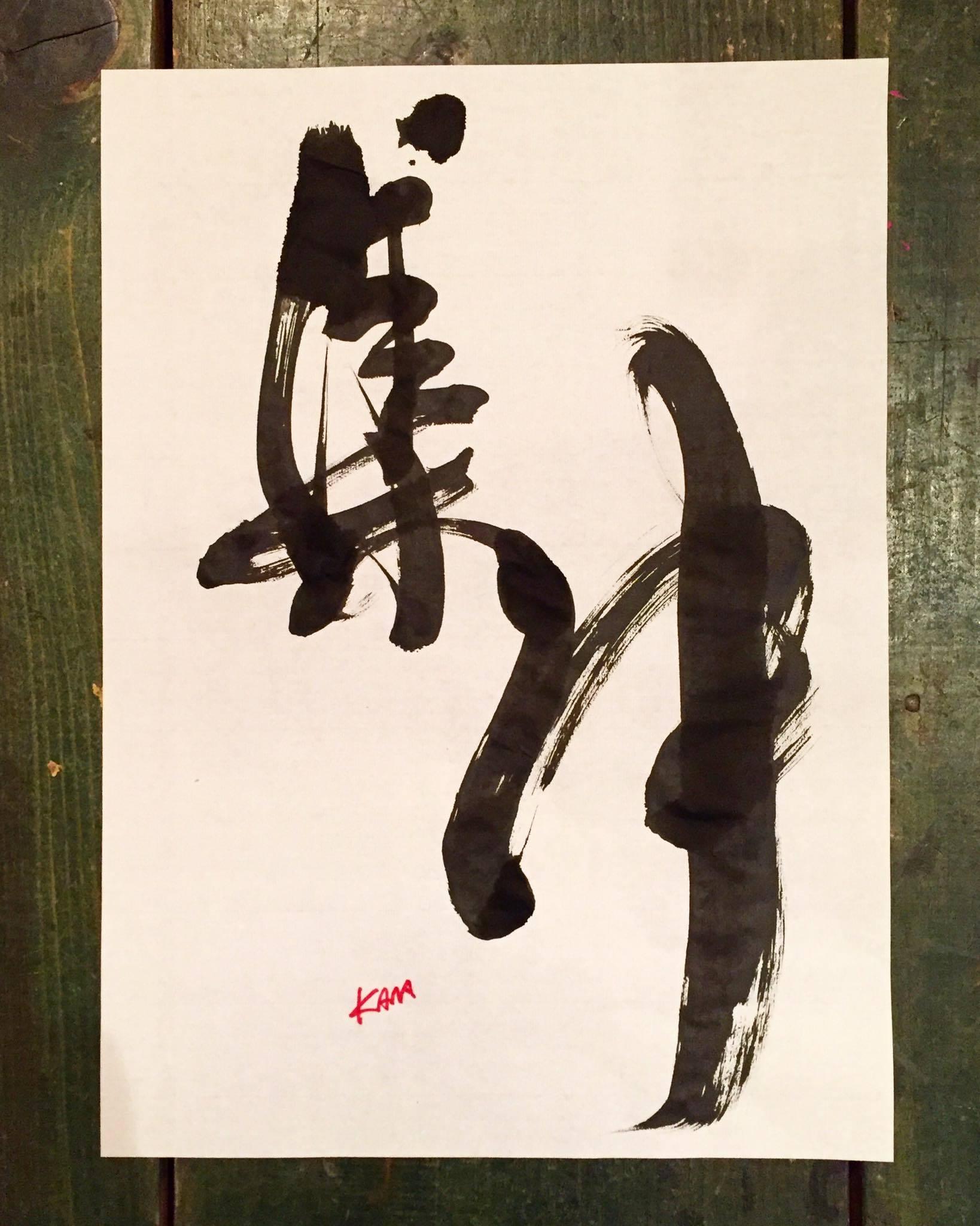 """""""集中""""_e0197227_17400294.jpg"""
