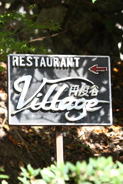 山のフレンチレストラン  Village_e0211636_1931938.jpg