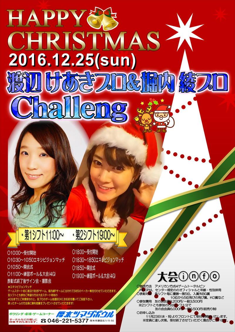 12月スケジュール☆_b0259538_1045262.jpg