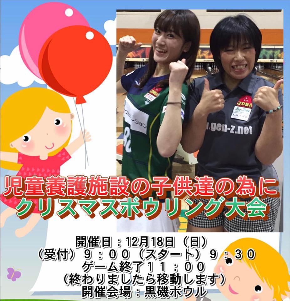 12月スケジュール☆_b0259538_10473384.jpg