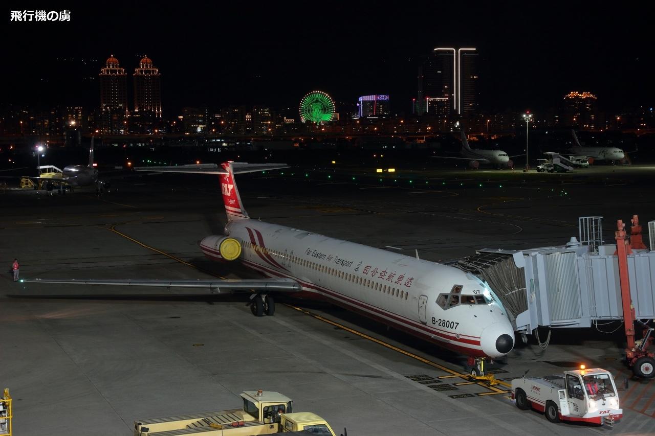 羽休め前に黄色のエンジンカバーを  MD-80  遠東航空(EF)_b0313338_23445085.jpg