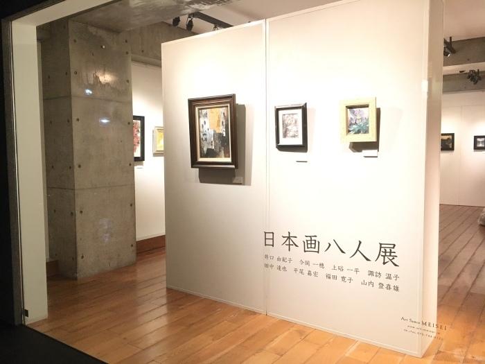 日本画八人展 Art Space-MEISEI_e0255740_20255930.jpg