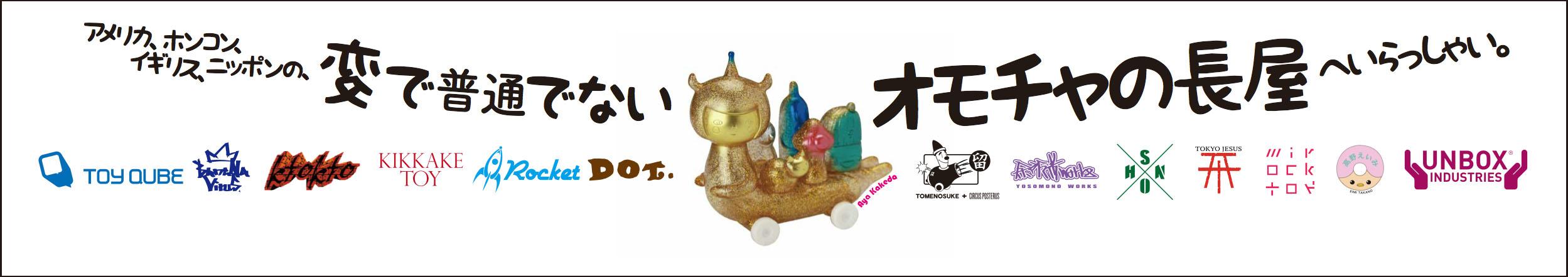 東京コミコン・留之助ブース情報 - ToyQubeモチャ_a0077842_20474582.jpg