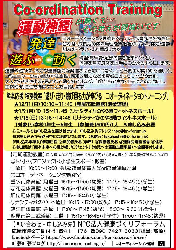 【告知】「熊本未来への懸け橋プロジェクト」応援教室(12月・1月)_a0120942_17290979.jpg