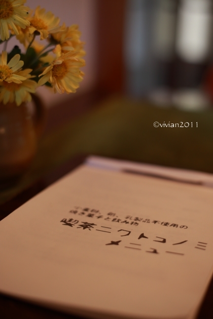 喫茶 ニワトコノミ ~秋色の優しいティータイム~_e0227942_21570482.jpg