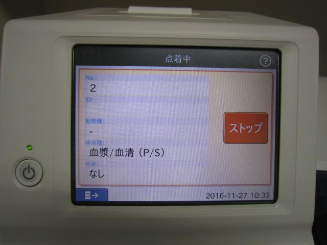 【新しい機械を導入しました】_b0059154_13182291.jpg