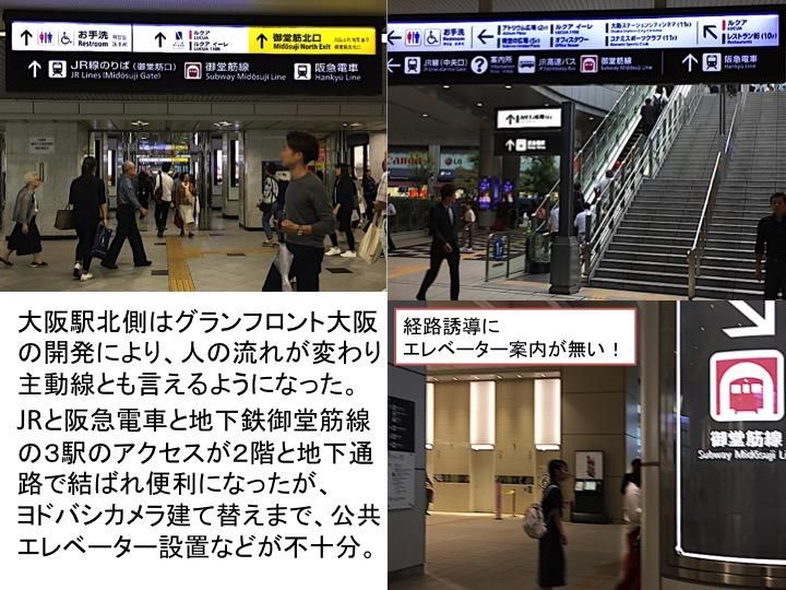 名古屋駅バリアフリーヒヤリングのための問題整理1_c0167961_22134017.jpg