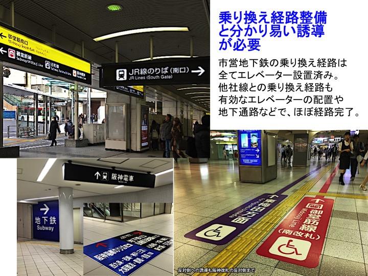 名古屋駅バリアフリーヒヤリングのための問題整理1_c0167961_2215154.jpg