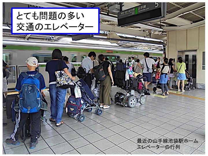 名古屋駅バリアフリーヒヤリングのための問題整理2_c0167961_22211119.jpg