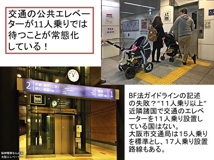名古屋駅バリアフリーヒヤリングのための問題整理2_c0167961_22212662.jpg