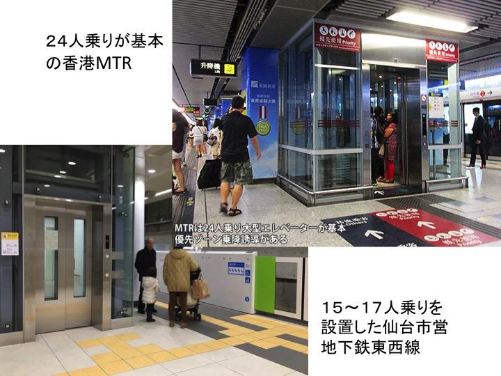 名古屋駅バリアフリーヒヤリングのための問題整理2_c0167961_22215010.jpg