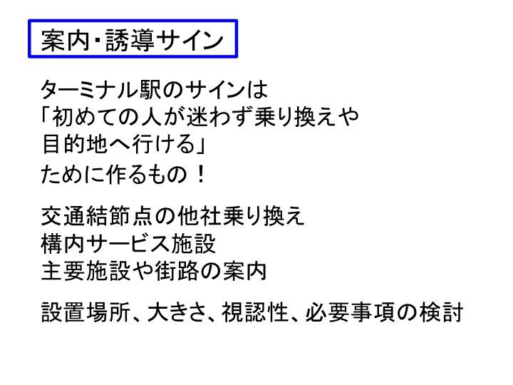 名古屋駅バリアフリーヒヤリングのための問題整理2_c0167961_22223195.jpg