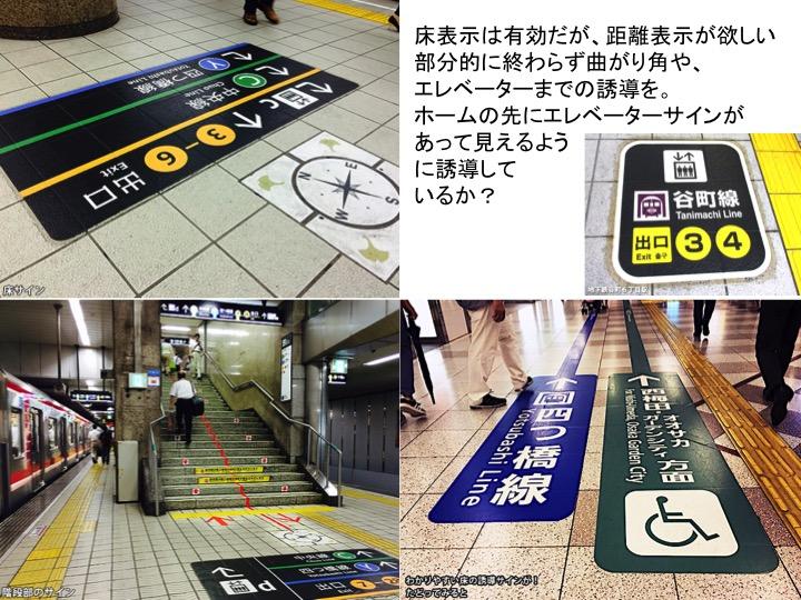 名古屋駅バリアフリーヒヤリングのための問題整理2_c0167961_22242511.jpg