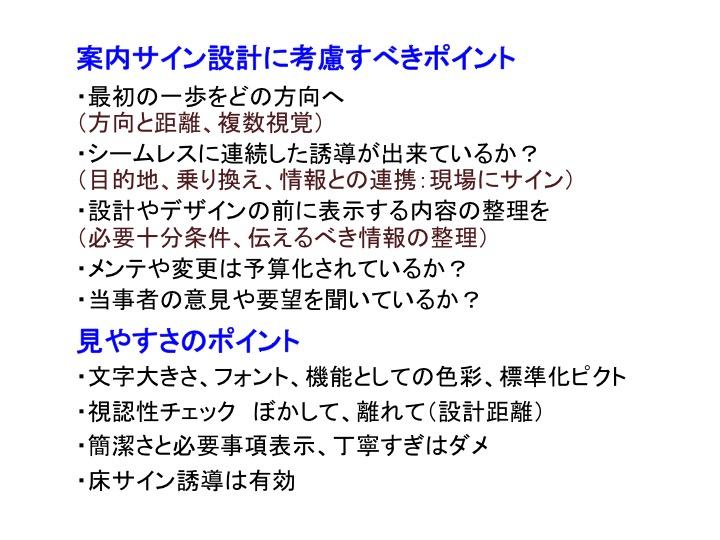 名古屋駅バリアフリーヒヤリングのための問題整理2_c0167961_22255466.jpg