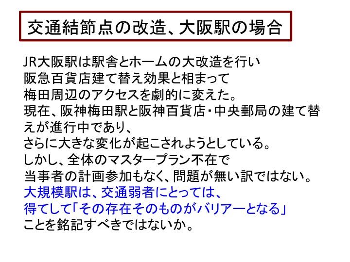 名古屋駅バリアフリーヒヤリングのための問題整理1_c0167961_2282713.jpg