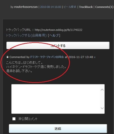 ハイネケン5リットル樽、ついに正式日本上陸!_d0061678_15152669.jpg