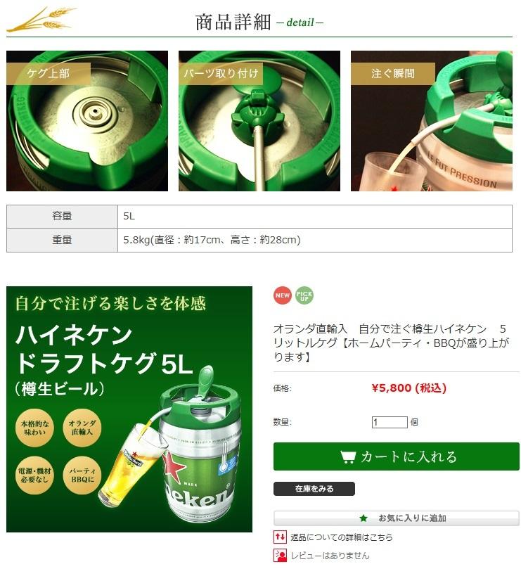 ハイネケン5リットル樽、ついに正式日本上陸!_d0061678_15200338.jpg