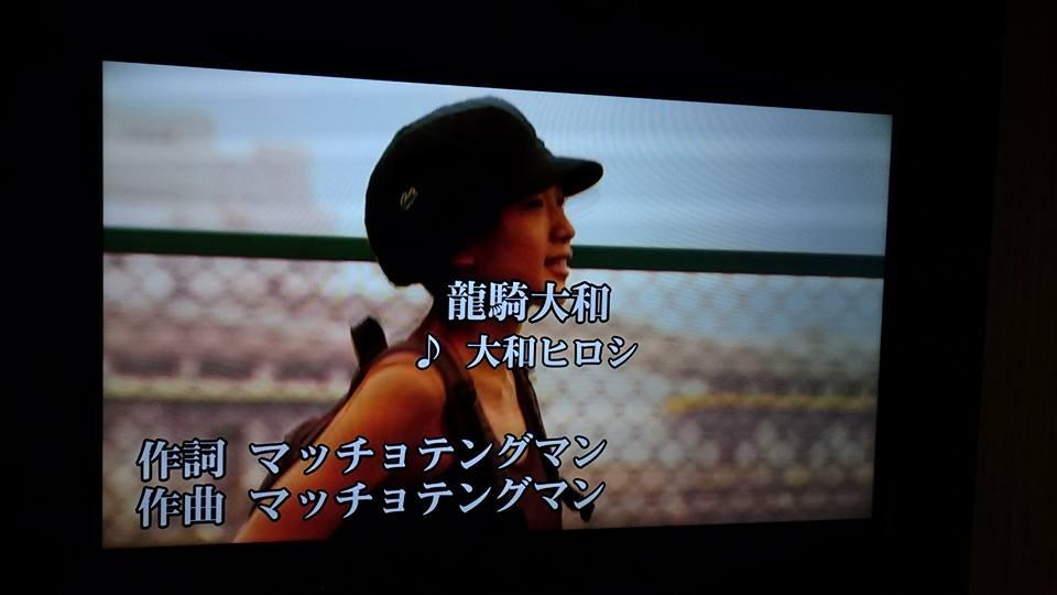 大和ヒロシ選手の曲がカラオケで歌えるぞ!んの巻_f0236990_17214089.jpg