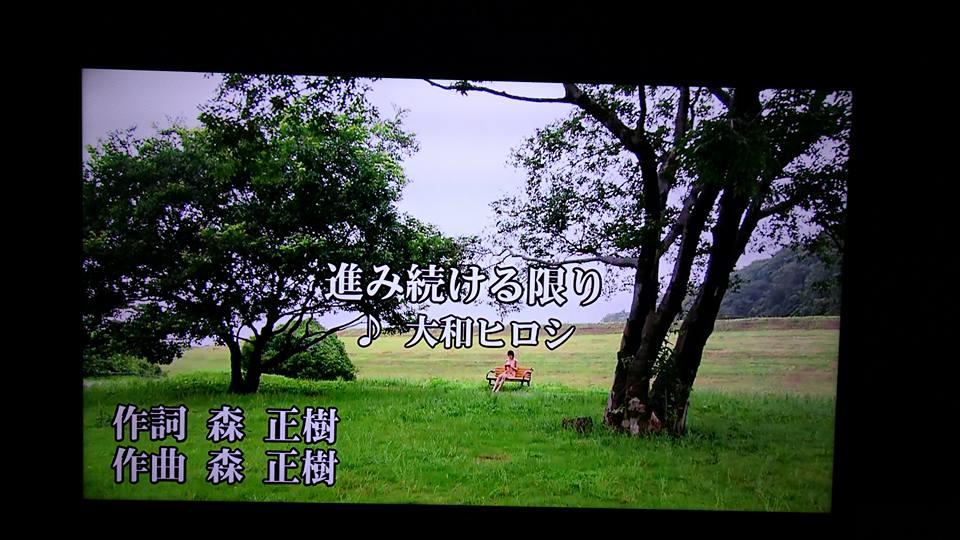 大和ヒロシ選手の曲がカラオケで歌えるぞ!んの巻_f0236990_1721941.jpg