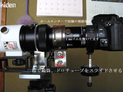 デジボーグ77EDⅡ+F AF1.7+K-5:ギヤ駆動改造_e0362696_15094691.jpg