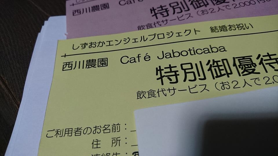 ジャボチカバを使ったおかず1品と婚活事業チケットのお知らせ_b0028299_2224610.jpg
