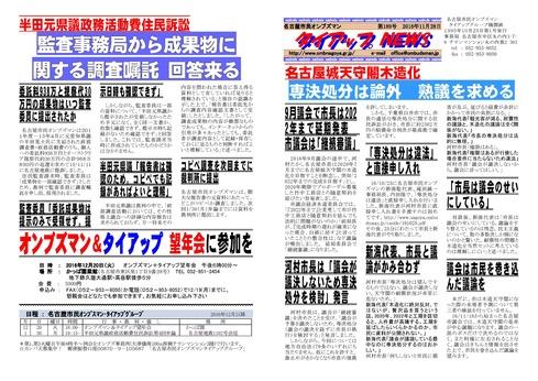 名古屋市民オンブズマンタイアップ NEWS 189号発行 _d0011701_1745579.jpg