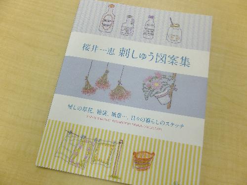 桜井一恵のフリー刺しゅう_d0240711_17133639.png