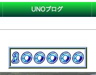 祝! UNOホームページ 100,000アクセス達成〜 \(^O^)/_a0059812_15475874.png