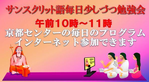 サンスクリット語、毎日少しづつ勉強会_d0103413_17310584.jpg