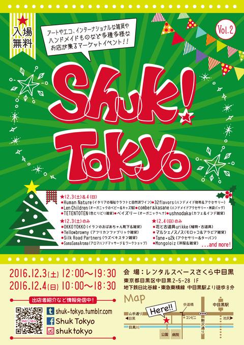 12/3 Shuk! Tokyo に出店します_d0156336_19592668.jpg