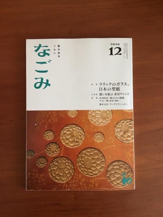 なこみ12月号 『英語DE茶の湯』_d0334837_11183346.jpg
