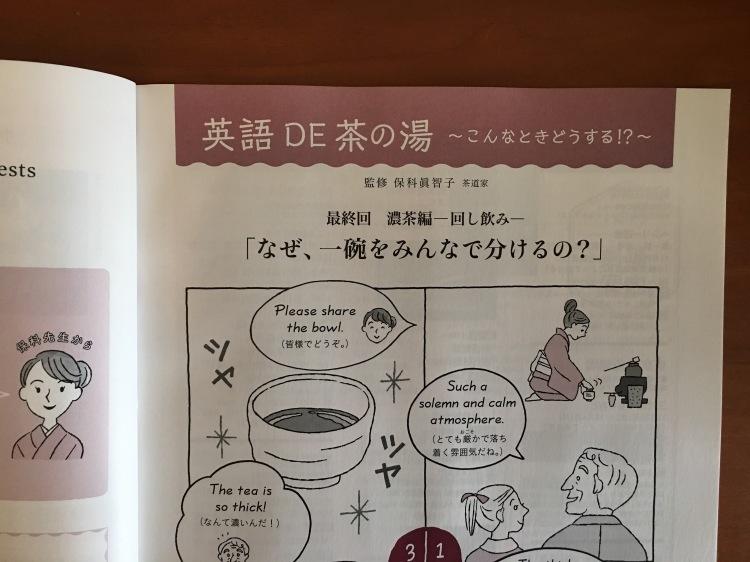 なこみ12月号 『英語DE茶の湯』_d0334837_11193198.jpg
