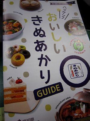 愛知県産の小麦粉「きぬあかり」_c0141652_14230400.jpg