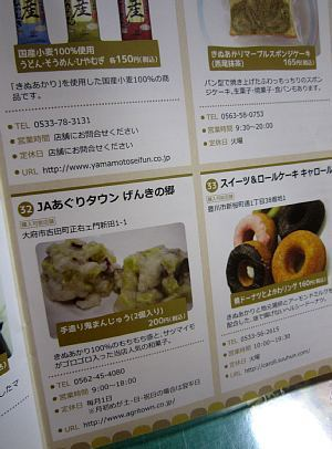 愛知県産の小麦粉「きぬあかり」_c0141652_14230534.jpg
