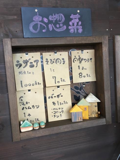 なちゅらるランチ部屋〜杉戸〜_a0127658_23500154.jpg