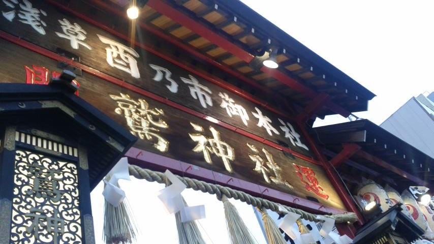 2016 酉の市 ㏌ 浅草_d0062076_1457398.jpg
