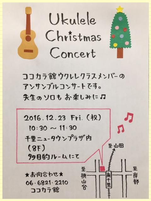 ウクレレ  クリスマスコンサートへのお誘い 12/23_f0180576_111564.jpg